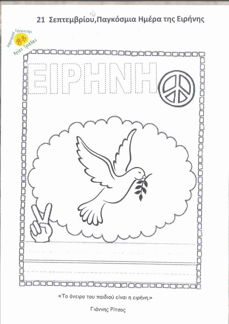 23 Σεπτεμβρίου 2016 Παγκόσμια Ημέρα για την Ειρήνη Φύλλο εργασίας: Κολλάζ με χάρτινα λουλούδια και βάψιμο με νερομπογιά.