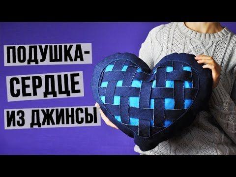 Мы покажем, как легко сшить подушку-сердечко из джинсы своими руками ко Дню Святого Валентина для подарка любимому человеку! #подушкасердце #подушкаизджинс #деньСвятогоВалентина