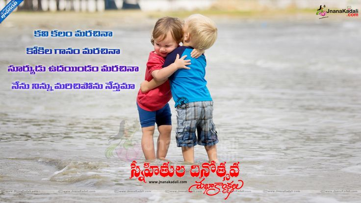 Friendship day telugu quotes Wishes Greetings Images Wallpapers pictures, Friendship Day pictures in telugu Friendship Day wallpapers in telugu Best Friendship Day quotes in telugu Nice top Friendship Day wishes in telugu Telugu Friendship Day Quotations Nice images about friendship Day Best telugu friendship day quotes Top famous friendshipday quotes Friendship day information in telugu Friendship day history in telugu Telugu Friendship Day Quotes