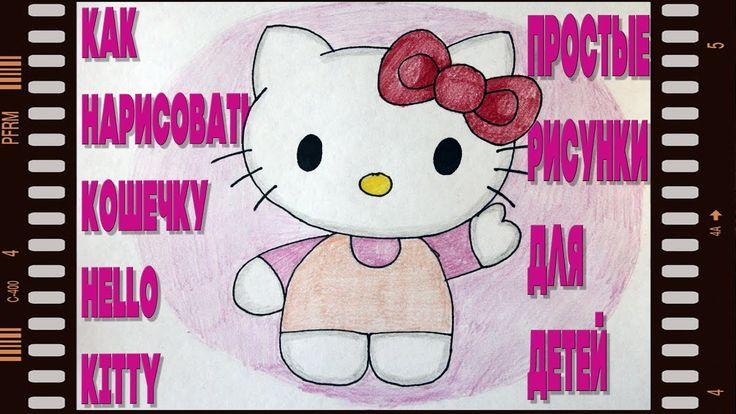 Как нарисовать кошечку Хелло Китти (Hello Kitty), поэтапно ...