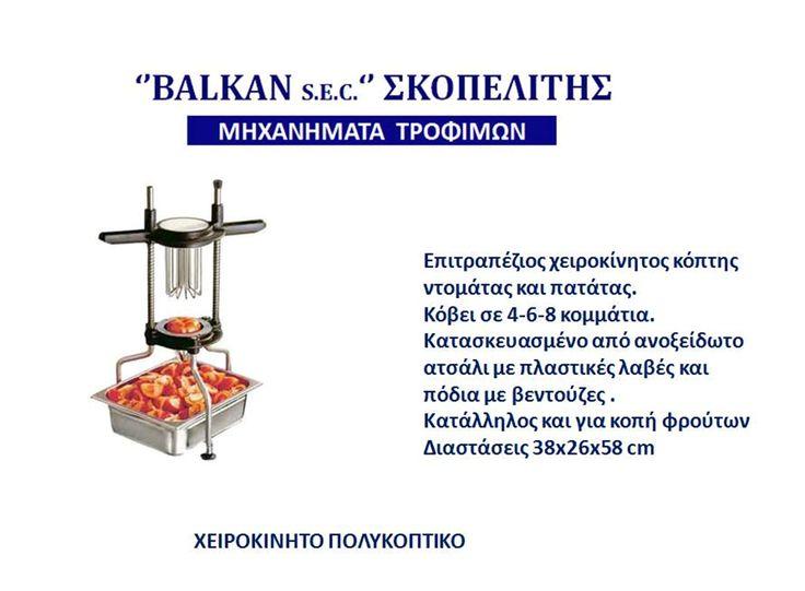 BALKAN SEC ΣΚΟΠΕΛΙΤΗΣ ΧΕΙΡΟΚΙΝΗΤΟΣ ΠΑΤΑΤΟΚΟΠΤΗΣ ΠΛΗΡΟΦΟΡΙΕΣ 6936707893 http://www.balkansec.eu/index.php?option=com_virtuemart&view=productdetails&virtuemart_product_id=141&virtuemart_category_id=12