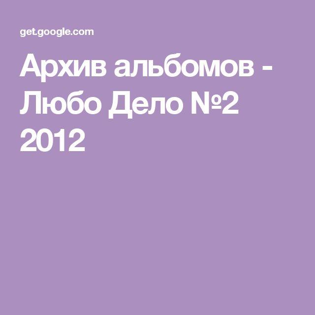 Архив альбомов - Любо Дело №2 2012