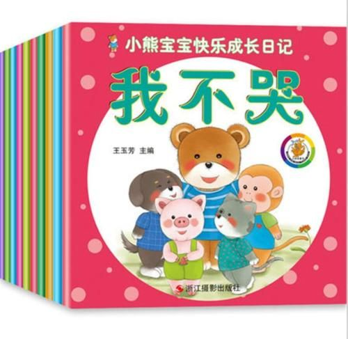 Chinese baby bedtime stories picture books in pinyin character building 10 books