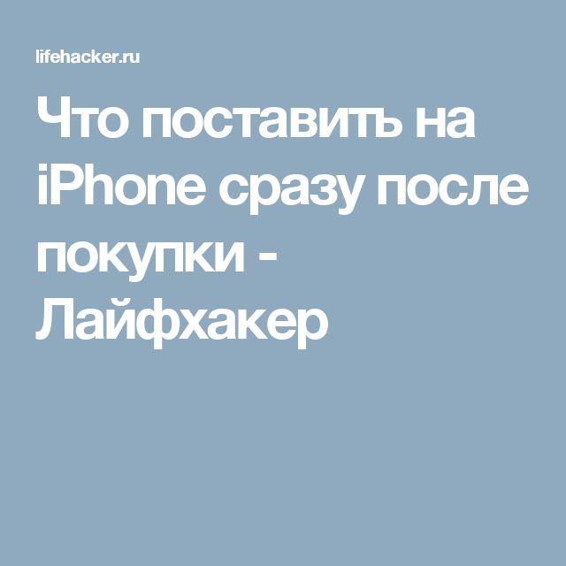 Что поставить на iPhone сразу после покупки - Лайфхакер