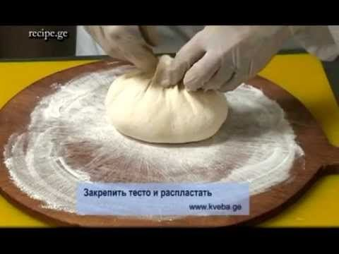 кубдари (Russian) Georgian Cuisine/Грузинская кухня/Georgische Küche - YouTube