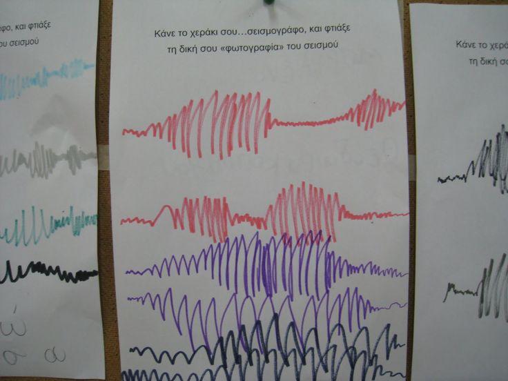 ΠΡΩΤΟ ΟΛΟΗΜΕΡΟ ΝΗΠΙΑΓΩΓΕΙΟ ΚΕΡΑΤΣΙΝΙΟΥ: Ο σεισμός