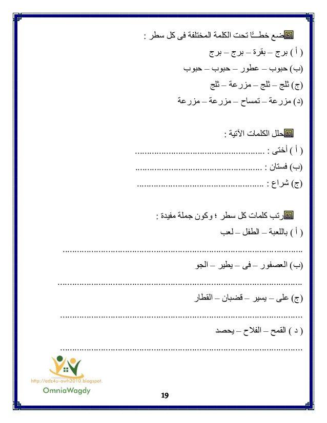 كراسة تدريبات اللغة العربية الصف الأول الابتدائى الفصل الدراس الأ Arabic Lessons Lesson Big Boy Room