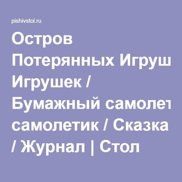 Остров Потерянных Игрушек / Бумажный самолетик / Сказка / Журнал | Стол