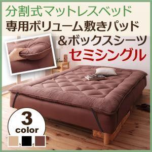 移動ラクラク 分割式マットレスベッド 専用ボリューム敷きパッド セミシングル