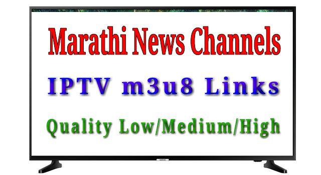 Details Zone Marathi News Channels Iptv M3u8 Links In 2020 News Channels Gujarati News Bangla News