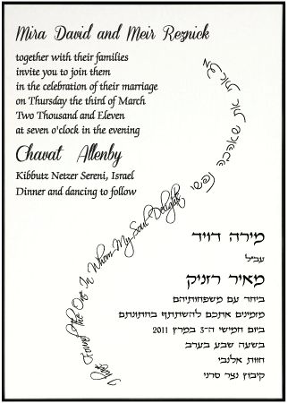 This Item Is Imperial Size 5 X 7 Jewish Wedding Invitations Hebrew