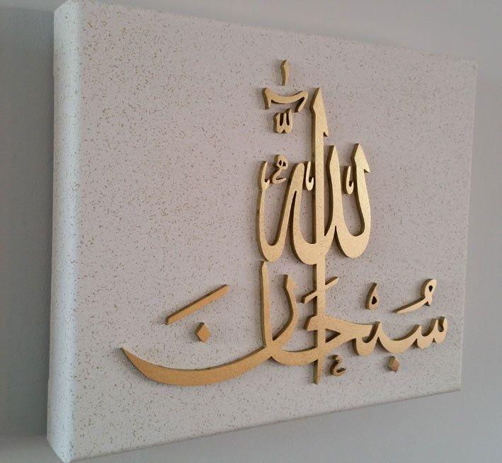 Pi di 25 fantastiche idee su Islamic Decor su Pinterest Aid