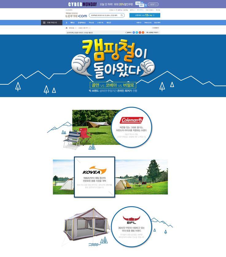 캠핑철이돌아왔다(PC)_170525_Designed by 김수언