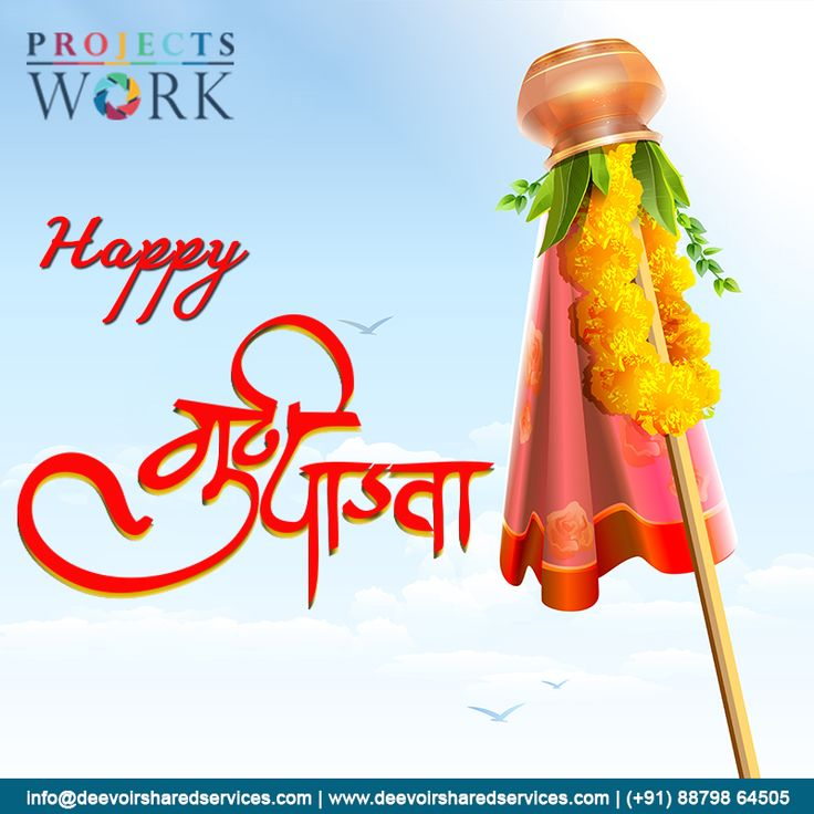 One more year of Success & Smile. New Experiences & Dreams every mile. May you find, new paths to tread. Have a wonderful year ahead. #ProjectsWork Wishing you A Happy Gudi Padwa