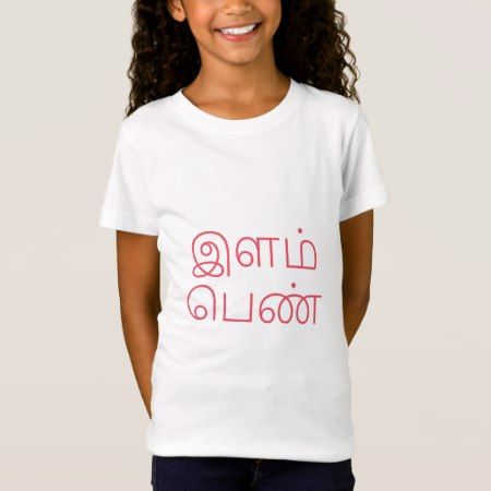இளம் பெண் - Young Girl in Tamil T-Shirt - click to get yours right now!