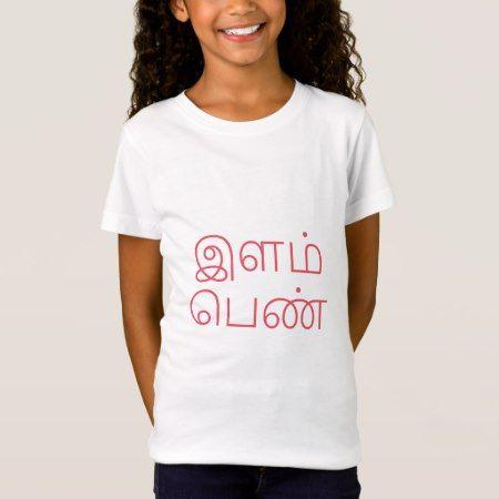 இளம் பெண் - Young Girl in Tamil T-Shirt - click to get yours right now!