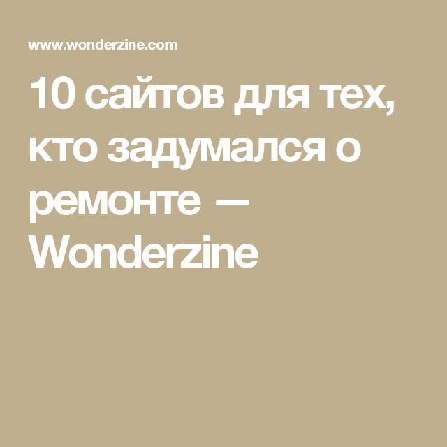10 сайтов для тех, кто задумался о ремонте — Wonderzine