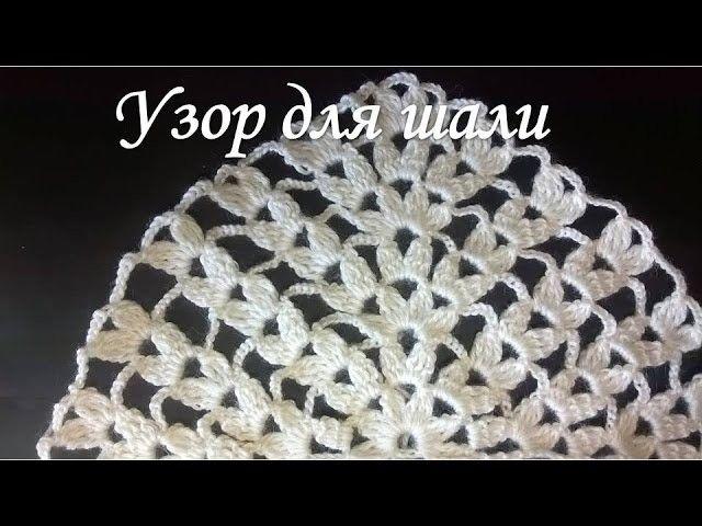 Узор для шали крючком.pattern for shawl crochet