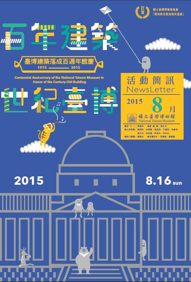 台灣博物館201508-EDM