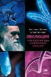 """Обложка книги А.Маркова """"Эволюция. Классические идеи в свете новых открытий"""""""