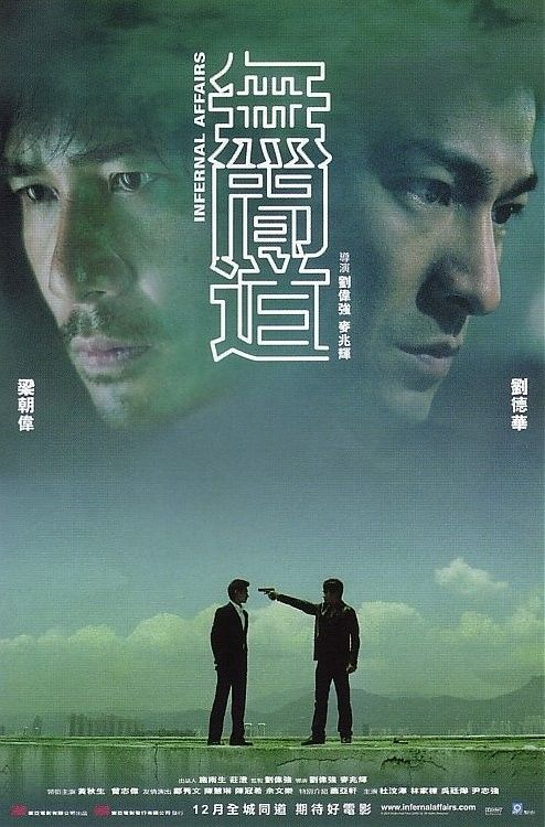 Infernal Affairs (The inspiration for The Departed)