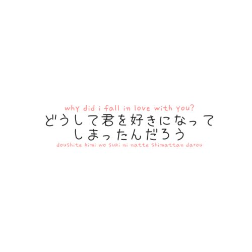 how to write the word love in japanese