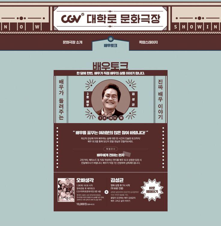 CGV 대학로 문화극장