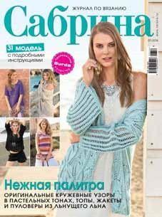 журнал Сабрина №7 Июль 2016 смотреть онлайн