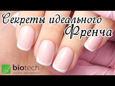 Дизайн ногтей ФРЕНЧ! Все про французский маникюр гель лаком. РАЗНЫЕ СПОСОБЫ - YouTube