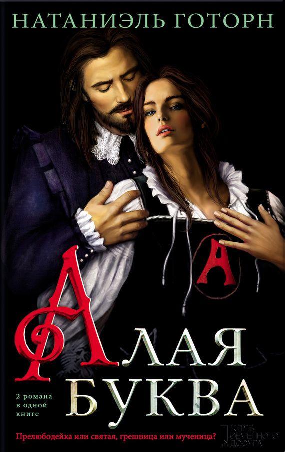 Алая буква (сборник) #любовныйроман, #юмор, #компьютеры, #приключения, #путешествия