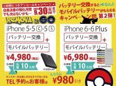 iPhone 7の発売日ですね iPhone修理Removaリモバ藤崎駅前店です  といっても しばらくは今のiPhoneを使うよという方も多いです iPhoneは以前の機種でも全然使えますからね  当店はそんなお客様をキャンペーンで応援します  バッテリー交換のお客様にモバイルバッテリープレゼントしますキャンペーン  もしバッテリーが気になっていたら今がチャンス http://ift.tt/2chvz5P  大好評企画の第二弾です 前回は期間が少し短かったので今回はたっぷり2週間  もちろん 電話予約で980値引きも適用OKですヽ()ノ