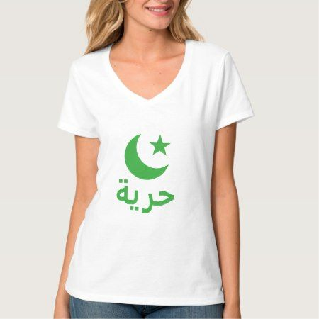 حرية Freedom in Arabic T-Shirt - tap, personalize, buy right now!