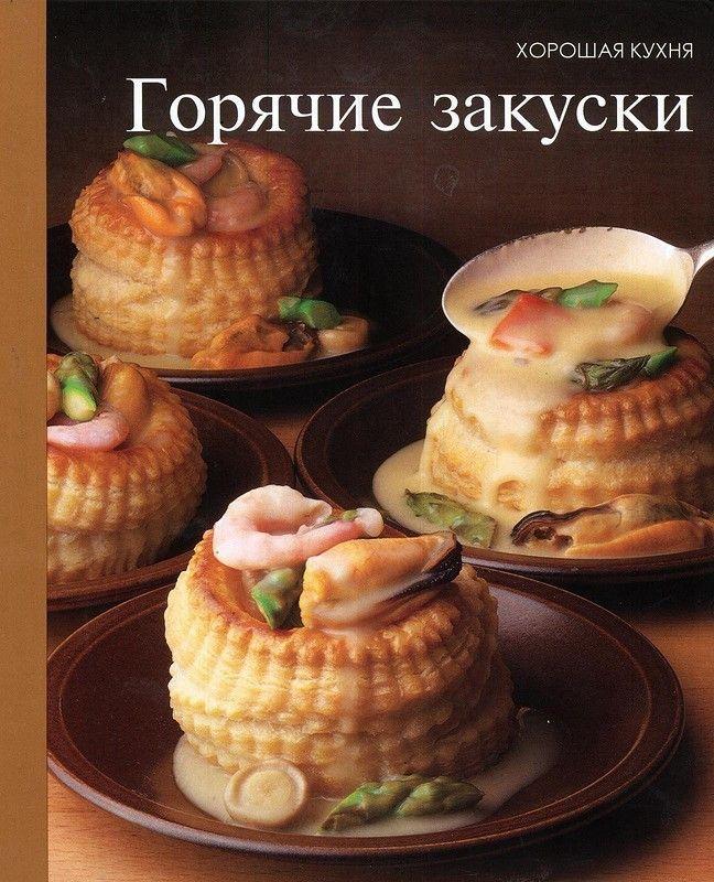 Книга: Хорошая кухня - Горячие закуски - Кухня Мира - РЕЦЕПТИКИ - Каталог статей - ЛИНИИ ЖИЗНИ