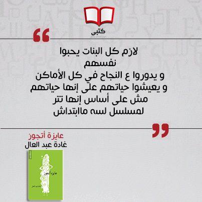 #quotes #books #Arabic #عربي