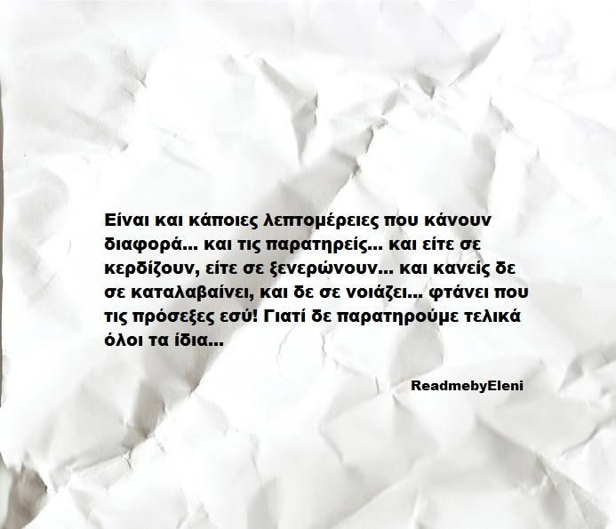 λεπτομερειες http://readmebyeleni.com/quotes/