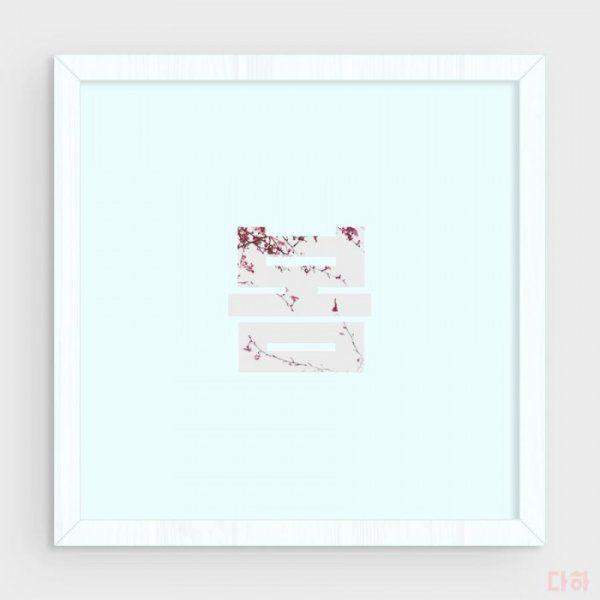 "Korean Typography Word Play - 봄 ""Spring"" - by Lee Da Ha (이다하)"