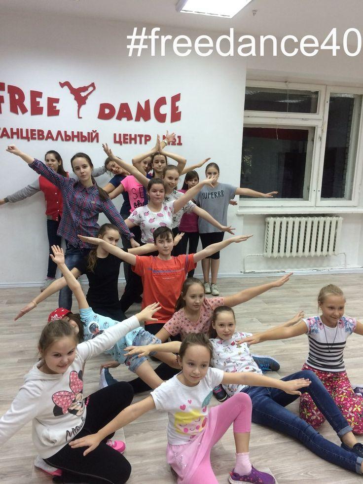 ❤️❤️❤️ Танцы - это ХОРОШО! Танцы - это НАША ЖИЗНЬ!  #freedance40 #нарофоминск #танцынасвадьбе #спортивныетанцы #stretching #ритмика #танцыдлядетей4 #жаркиетанцы #группадетскоготанца