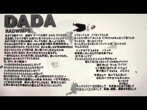 DADA RADWIMPS MV 「文字がぱらぱら動きまくるの流行ってるよねー。この曲自体が好き」