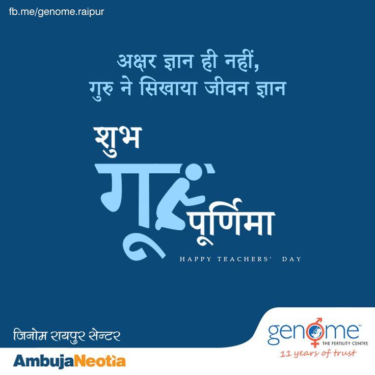 Subh Guru Purnima Happy Teachers' Day