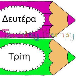 Εκτυπώνουμε και πλαστικοποιούμε τα μολυβάκια. Στη συνέχεια τα τοποθετούμε το ένα κάτω από το άλλο. Χρώματα: έγχρωμο, ασπρόμαυρο Μορφή αρχείου: pdf Σελίδες: 10