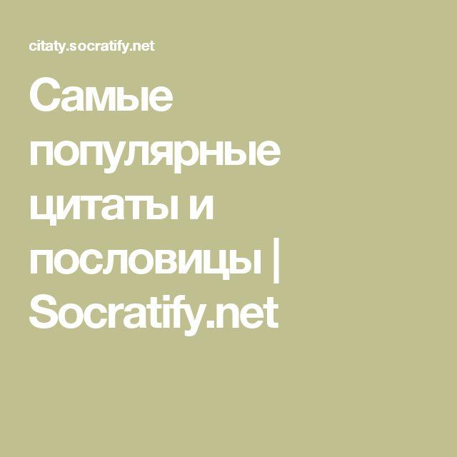 Самые популярные цитаты и пословицы | Socratify.net