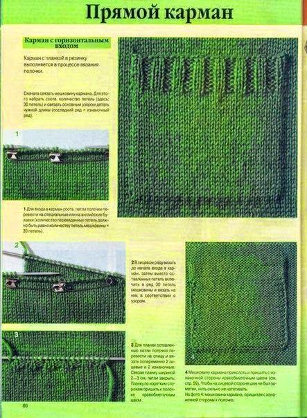 Модели вязания: Вязаные карманы