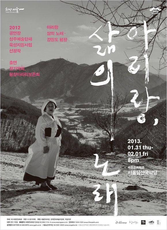 """정가악회 아리랑, 삶의 노래 - Client: jeonggaakhoe (2013) by Korean design studio """"Hong Dan(홍단)"""""""