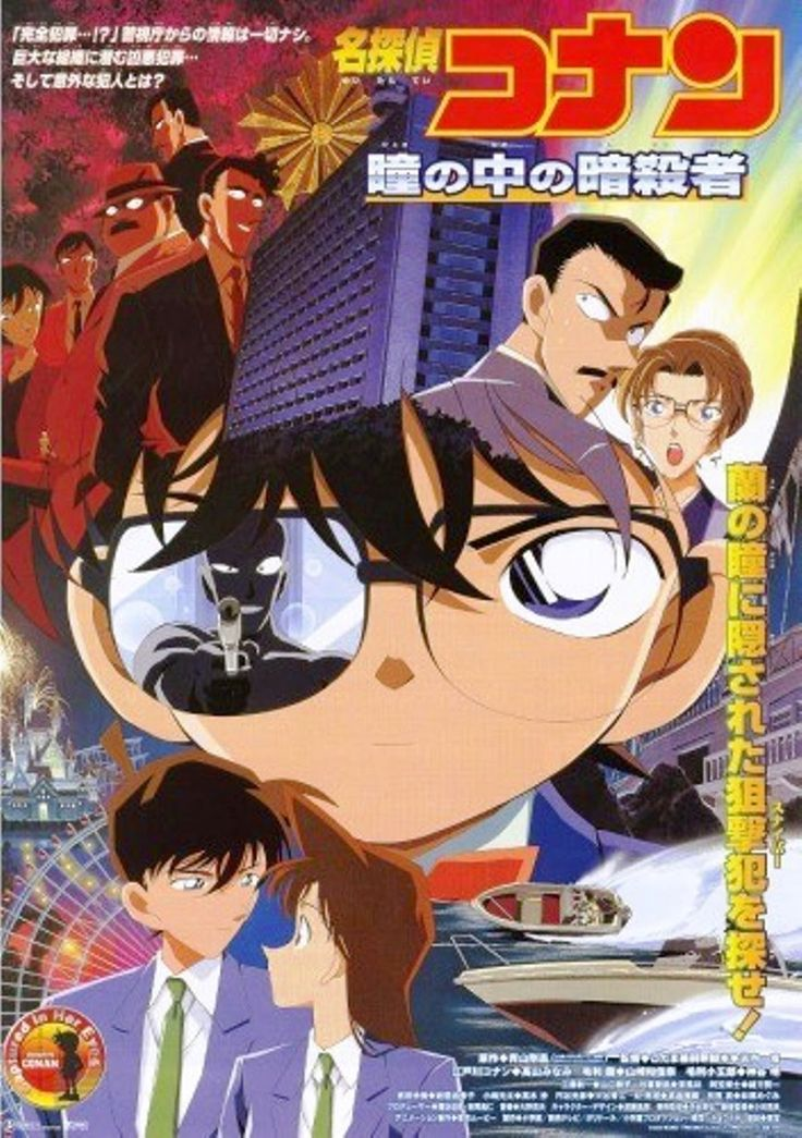 Detective Conan Movie 04 Captured in Her Eyes /// Genres