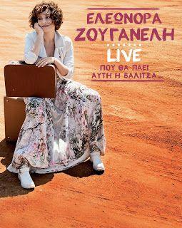 https://www.facebook.com/Elews.Official.FanClub.Eleonora.Zouganeli/posts/884618088250850 Κομοτηνή-Αλεξανδρούπολη 2015 #eleonorazouganeli #eleonorazouganelh #zouganeli #zouganelh #zoyganeli #zoyganelh #kalokairi2015 #summer #tour #2015 #greece #elews #elewsofficial #elewsofficialfanclub #fanclub