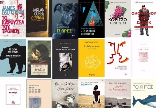 ✔ #ΝΕΕΣ_ΕΚΔΟΣΕΙΣ: 30 καινούργια βιβλία μετρώντας αντίστροφα για τα Χριστούγεννα __________________ Επιμέλεια: Ελένη Γκίκα / #new #book #diavazo #vivlio  http://fractalart.gr/nees-ekdoseis-30-vivlia-2016/
