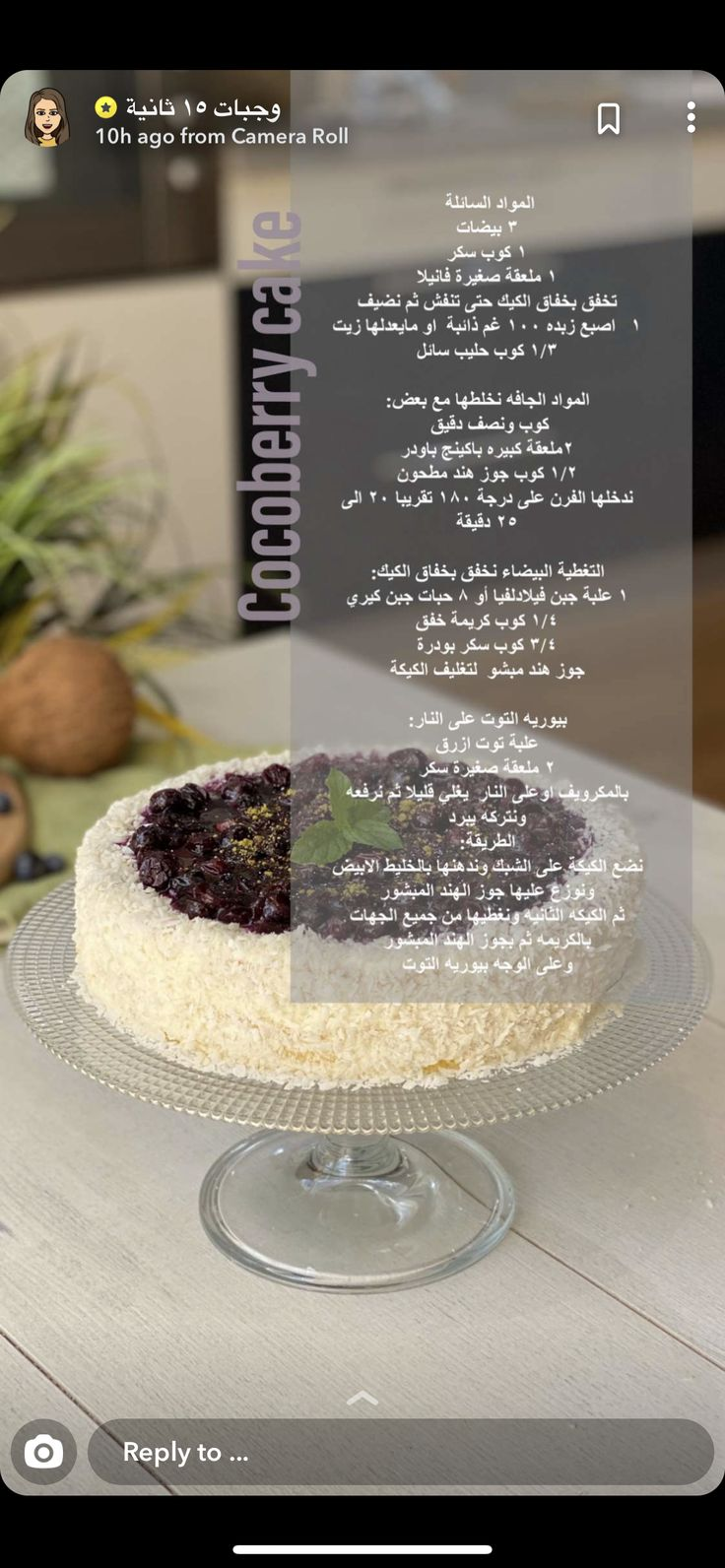 Pin By Maryam Alali On كيك Cooking Recipes Cooking Recipes