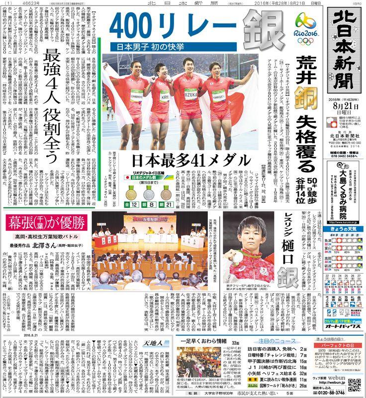五輪、400リレーで日本「銀」日本新記録、北京以来のメダル #陸上 #リオ五輪