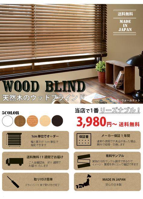 【楽天市場】ブラインド 木製 リーズナブルな巾35mmの(ウッド)木製ブラインド タチカワブラインドグループ立川機工 ウッドブラインド 35:ブラインド マーケット