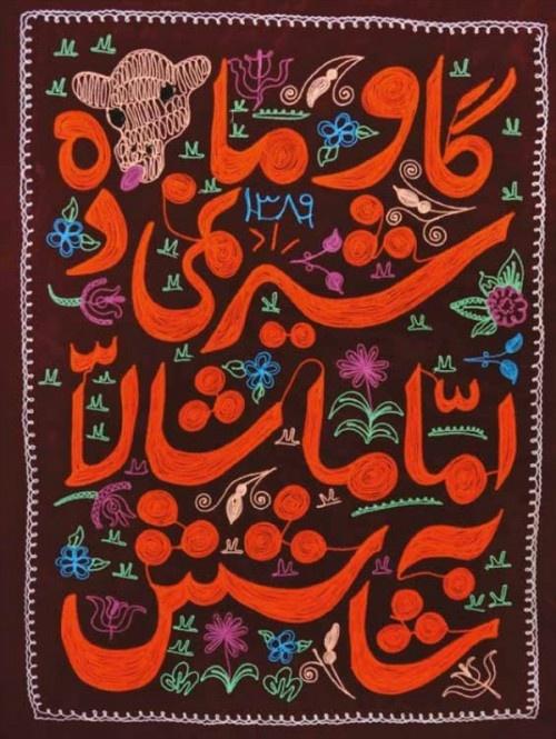 Typography by Iman Raad